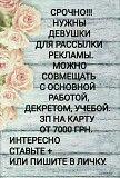 работа онлайн Одесса