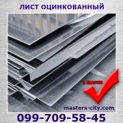 ЛИСТ ОЦИНКОВАННЫЙ 0,5Х1000Х2000 ММ В НАЛИЧИИ предлагает металлобаза ГОРОД МАСТЕРОВ и Ко. Краматорск