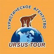"""Туристическое агентство """"URSUS TOUR"""" 24/7 Лисичанск"""