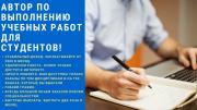 Автор по выполнению учебных работ для студентов! Зарабатывайте, не выходя из дома! Київ