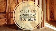 Работник столярной промышленности Agrawood Польша Житомир