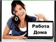 Вакансия для женщин, работа на дому Ужгород