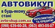 Выкуп авто в состоянии любом. Cрочно Киев