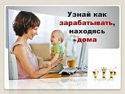 Робота на дому на ПК, матусям Черкассы