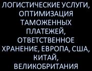 Реклама продовольственных, промышленных товаров в странах Европы Киев