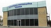 Международная Инновационная Клиника Павлоград