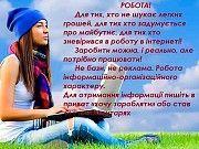 Робота для тих, хто бажає заробити Полтава