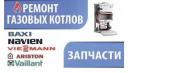 Ремонт газ. котлов,колонок,плат,промывка,запчасти Геническ