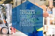Требуется работник склада при комплектации товара Havi Польша Житомир
