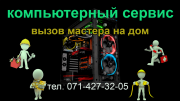 Компьютерный сервис - компьютерный мастер вызов на дом Горловка