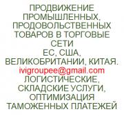 Реклама продовольственных промышленных товаров в Великобритании Киев