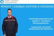 Ремонт газовых Котлов и Колонок Дергачи
