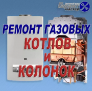 Ремонт газовых Котлов и Колонок в Харькове Дергачи