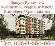 Выкуп / Куплю 1 - 2 комнатную квартиру Киев / Вишневое / Крюковщина Киев