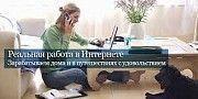 Підробіток на дому для жінок, заробіток Полтава