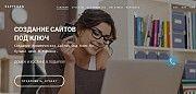 Создание сайтов под ключ Київ