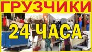 выгрузка фур вагонов любые погрузочные разгрузочные роботы Николаев