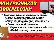 вывоз строй мусора старых вещей хлама Николаев