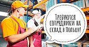 Работник склада JERONIMO DC Parzniew Польша Житомир