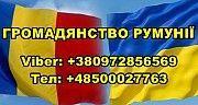 Гpомадянство Pумунії. Тернополь