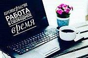 Несложная работа на дому Полтава