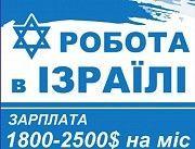 Робота в Ізраїлі без передоплати в Україні Ивано-Франковск