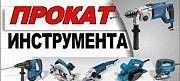 Прокат электро и бензоинструмента Киев