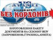 Сезонна віза Борислав