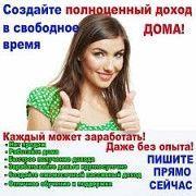 Хорошая работа на дому, женщинам Житомир