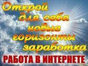Работа без риска в сети Кировоград