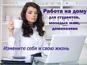 Работа на ПК, удалённо для женщин Харьков