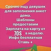 Наборщик текстов реклама Киев