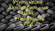 Утилизация автомобильных шин утилизация РТИ прием на утилизацию Киев