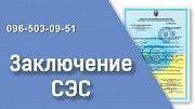санітарно-епідеміологічний висновок України (висновок СЕС, висновок Держпродспоживслужби) Львов