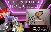 натяжные потолки Кировоград