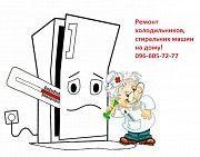 Срочный ремонт холодильников,стиральных машин на дому у заказчика Кировоград