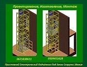 Подъёмники –Лифты Наружного исполнения под заказ. Подъёмник (Лифт) Складской Консольный. Львов