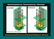 Складские Консольные Подъёмники (Лифты). Электрический Консольный Складской Подъёмник. Николаев