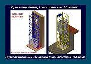Электрические Складские Консольные Подъёмники. Грузовые Подъёмники (Лифты) г/п 1,2,3,4,5.6 тонн. Одесса