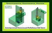 Подъёмники Консольные Электрические от Производителя. Грузовые Подъёмники-Лифты Промышленные. Тернополь