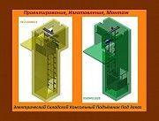 Складские Подъёмники (Лифты) Грузоподъёмностью 2500 кг. Консольный Складской Подъёмник. Монтаж. Херсон