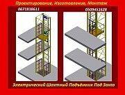 МЕЖЭТАЖНЫЕ (Междуэтажные) Электрические Подъёмники. Монтаж. Консольный Подъёмник Электрический Черкассы