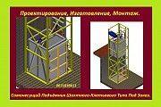 МЕЖЭТАЖНЫЕ (Междуэтажные) Клетьевые грузовые подъёмники. Консольный Подъёмник Электрический г/п 1 т Черновцы