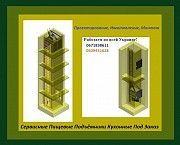 КУХОННЫЙ Лифт-Подъёмник СЕРВИСНЫЙ пищевой ПОД заказ г/п 50,100,200,250, 300, 500 кг. Луцк