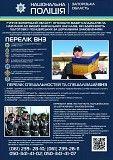 Навчання у вищих навчальних закладах системи МВС України Запорожье