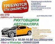 Рихтовщик, Автомаляр Одесса
