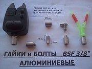 """Алюминиевые гайки для самодельного Род Пода (BSF 3/8"""") Харьков"""