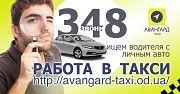 Работа в такси. Подработка в такси. Водитель в такси. Регистрация в такси Одесса