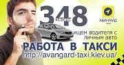 Подработка в такси, Киев. Водитель в такси. Регистрация в такси. Работа в такси Киев