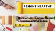 РЕМОНТ КВАРТИР, БУДИНКІВ. Обухов
